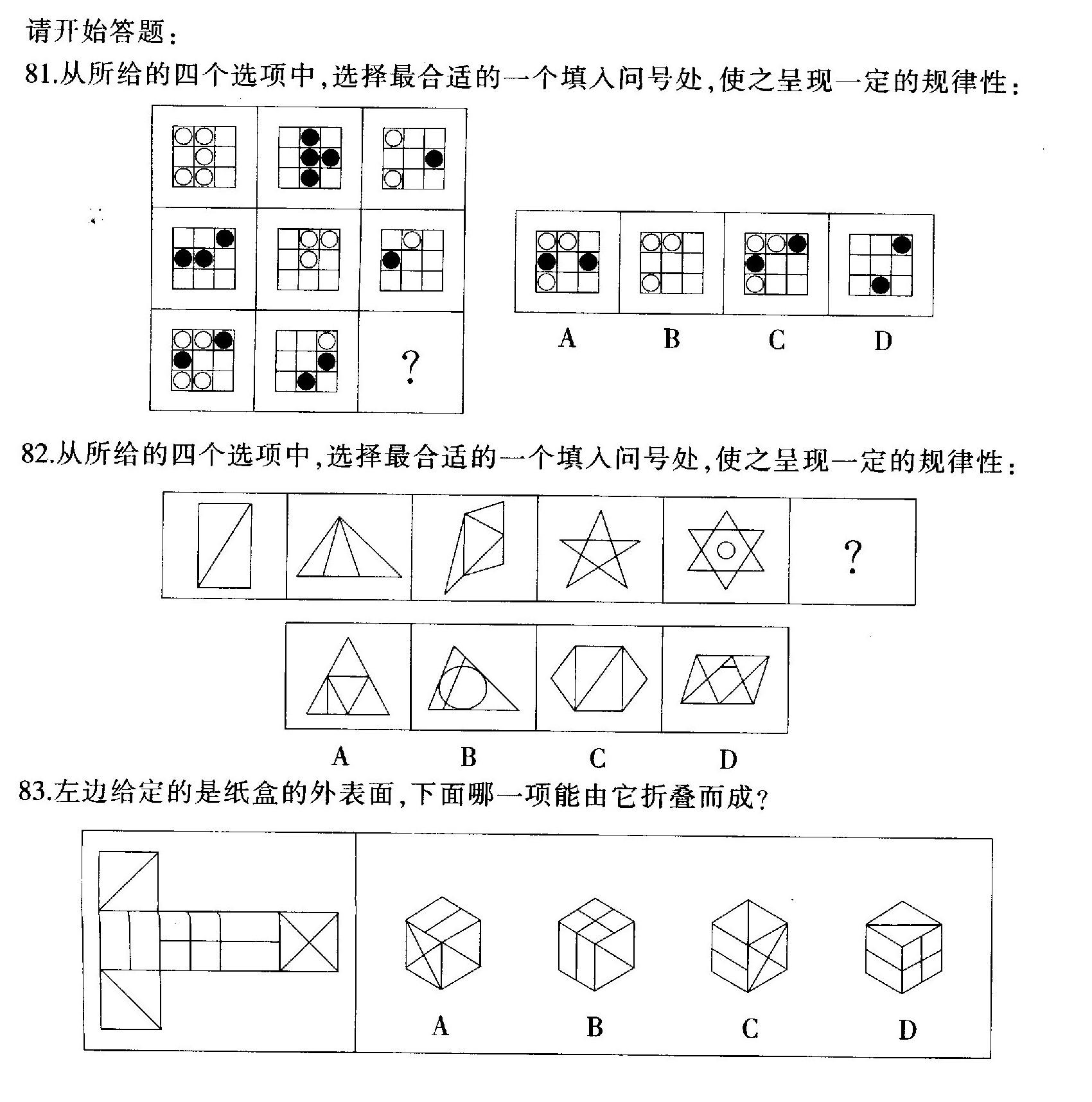 电路叠加定理例题