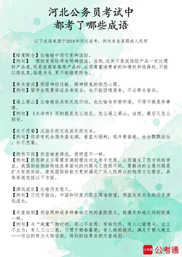 考点梳理:河北公务员考试中都考了哪些成语(1)