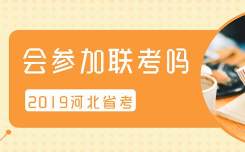 2019河北省考预计下月启动,会参加多省联考吗?