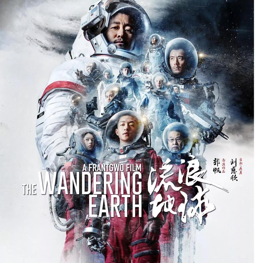 河北省考备考:《流浪地球》中隐藏的一些常识!