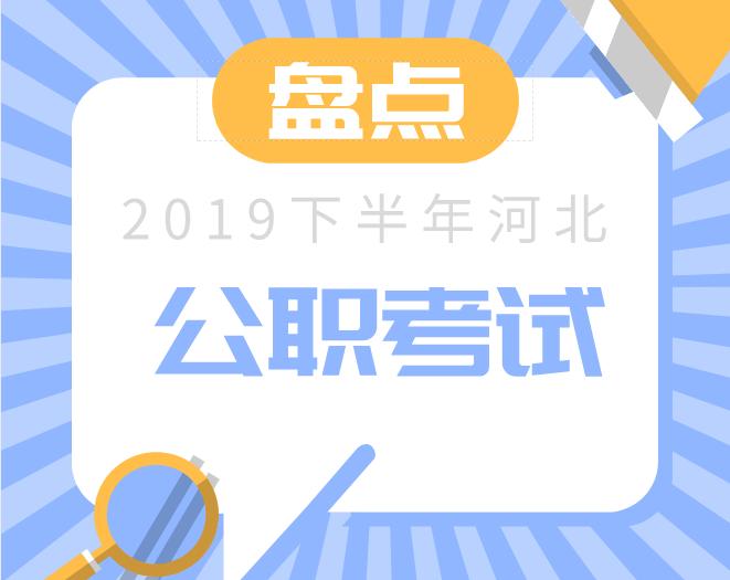 上岸机会!2019年河北省下半年公职类考试盘点
