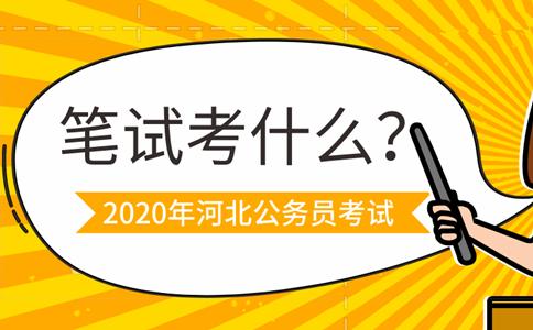 2020年河北公务员考试考什么?笔试考情分析