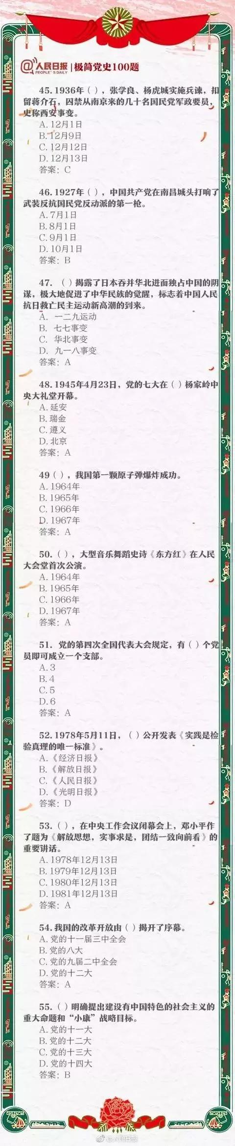 常识积累:中共党史100题