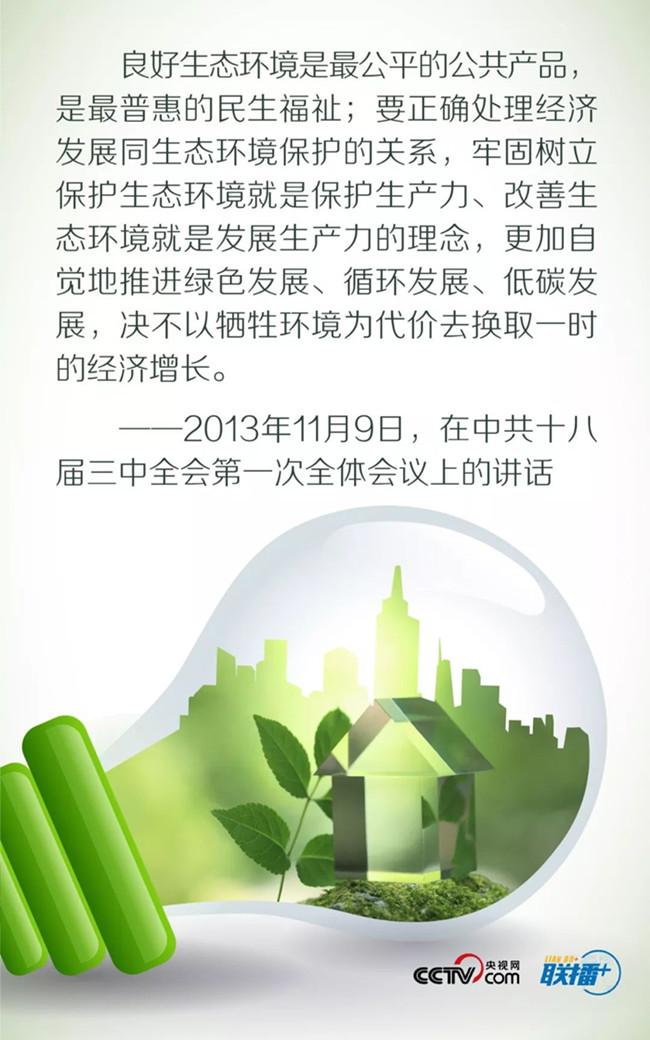 申论素材积累:习近平倡导的绿色低碳生活