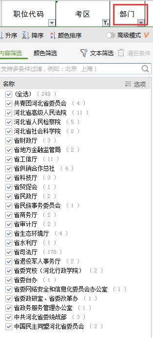 河北公务员考试省直地区有哪些岗位可以报考?图2