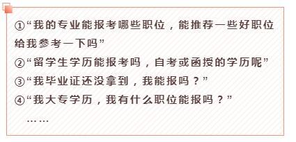 2020年河北省考公告发布前这几点值得关注!