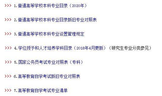 参加2021年河北省考,你的专业能报什么职位?